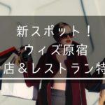 "<span class=""title"">新スポット!ウィズ原宿(WITH HARAJUKU)のお店&レストラン特集</span>"