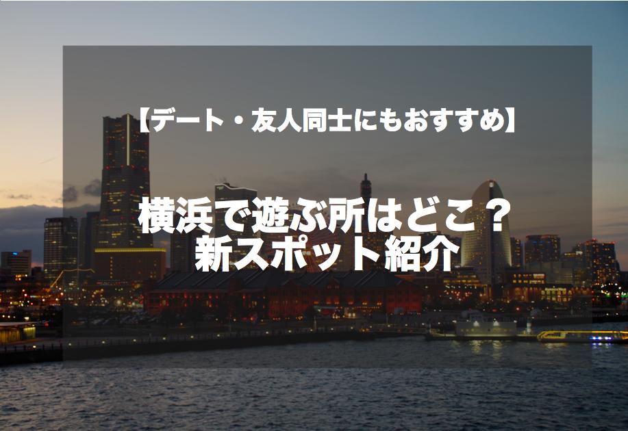横浜で遊ぶ所はどこ?スポット紹介【デート・友人同士にもおすすめ】