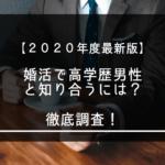 "<span class=""title"">【2021年度最新版】婚活で高学歴の男性と知り会うには?徹底調査!</span>"