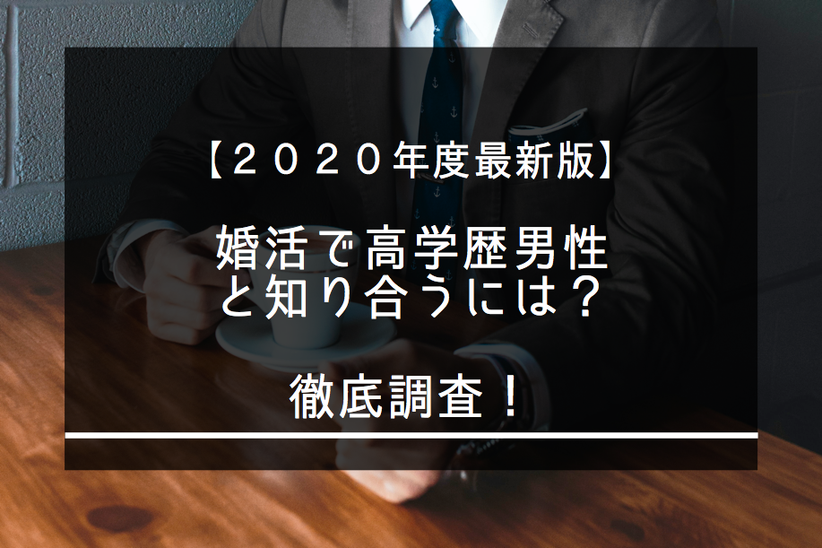 【2021年度最新版】婚活で高学歴の男性と知り会うには?徹底調査!