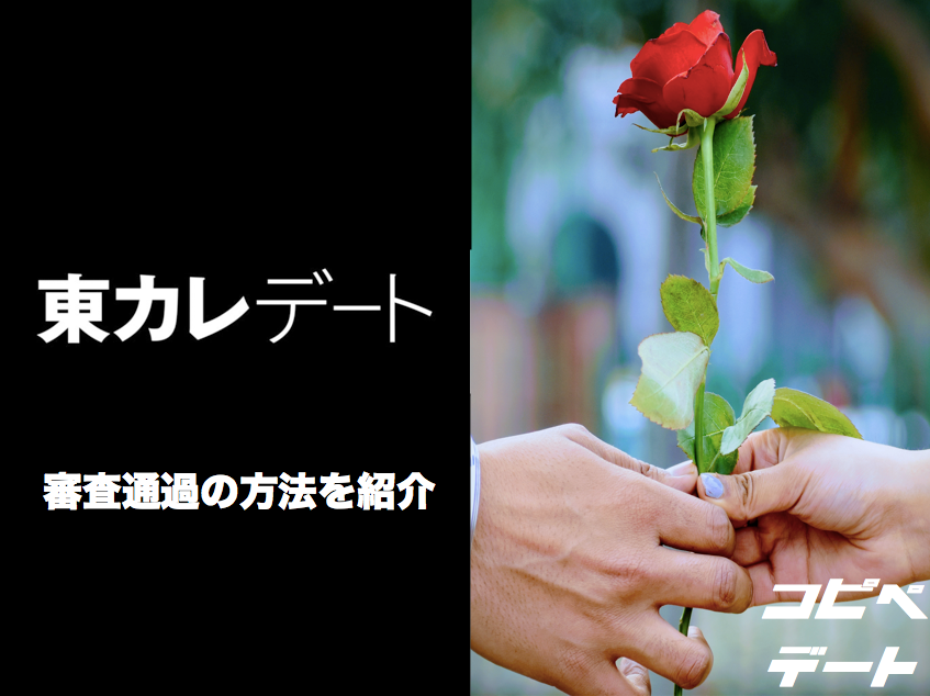 噂の審査制マッチングアプリ「東カレデート」の審査通過の方法紹介!