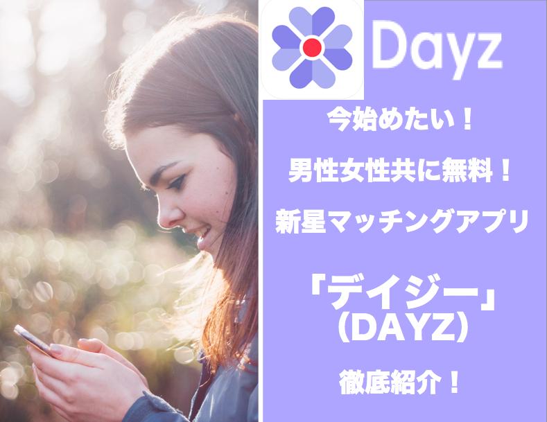 【男性無料】新星マッチングアプリ「デイジー(DAYZ)」を徹底紹介!