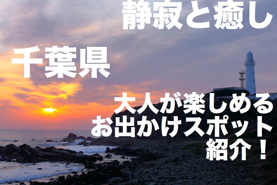 千葉県のお忍びデートといえばここ!芸能人御用達デートスポット!