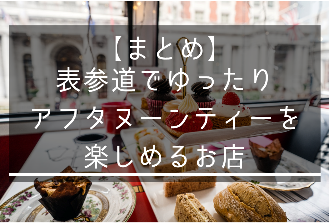 【屋内デートの鉄板】表参道でゆったりアフタヌーンティーを楽しめるお店