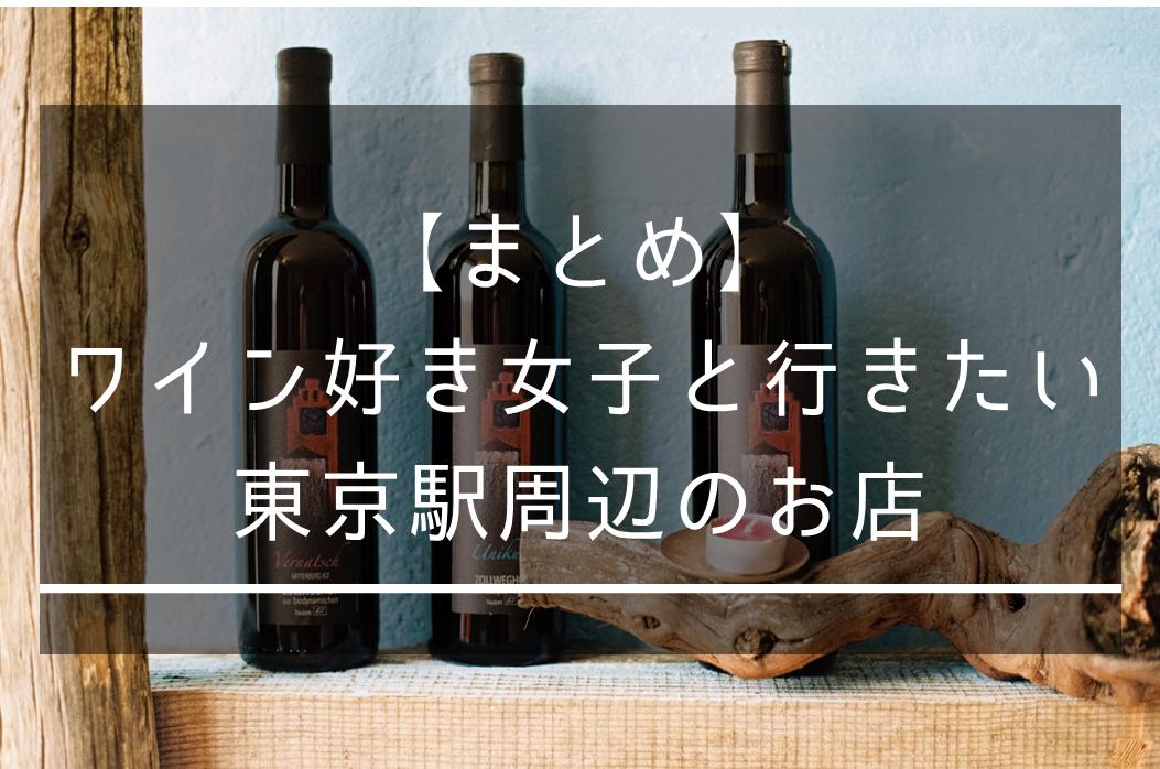 【丸の内】ワイン好き女子と行きたい東京駅周辺のお店