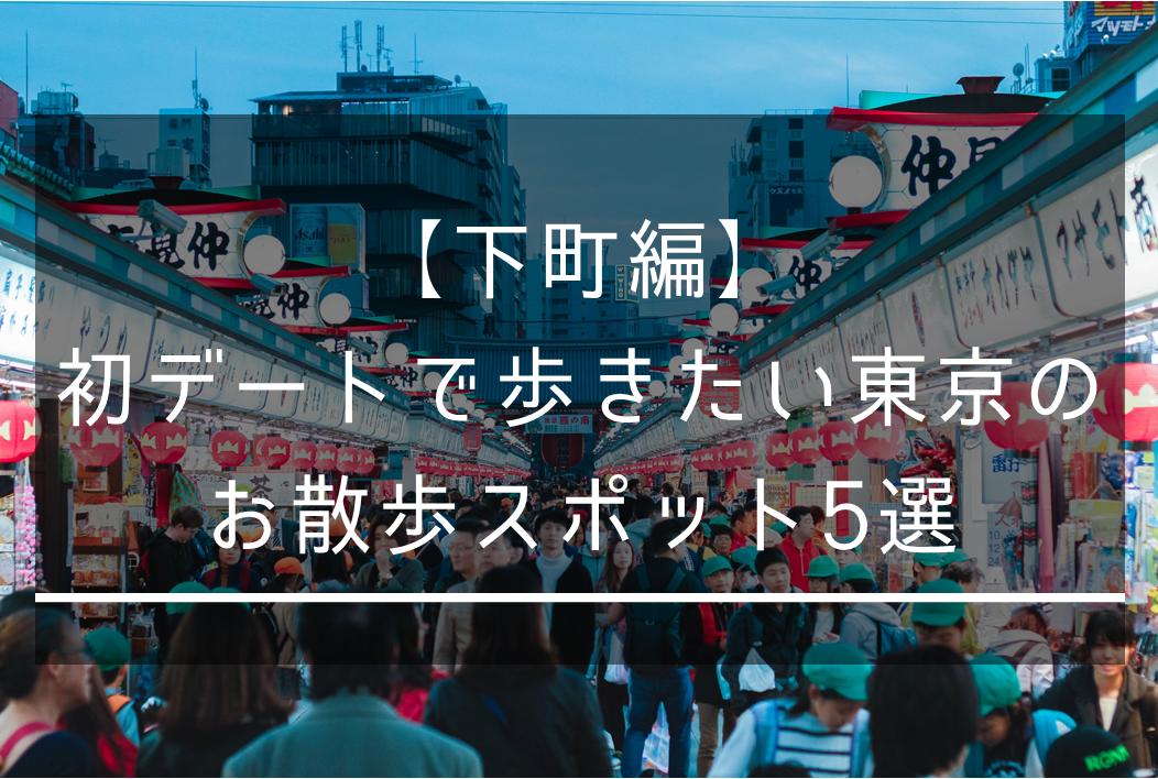 初デートで歩きたい東京のお散歩スポット5選【下町編】