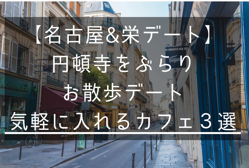【名古屋&栄デート】気軽に誘えるお散歩デート円頓寺をぶらり 気軽に入れるカフェ3選