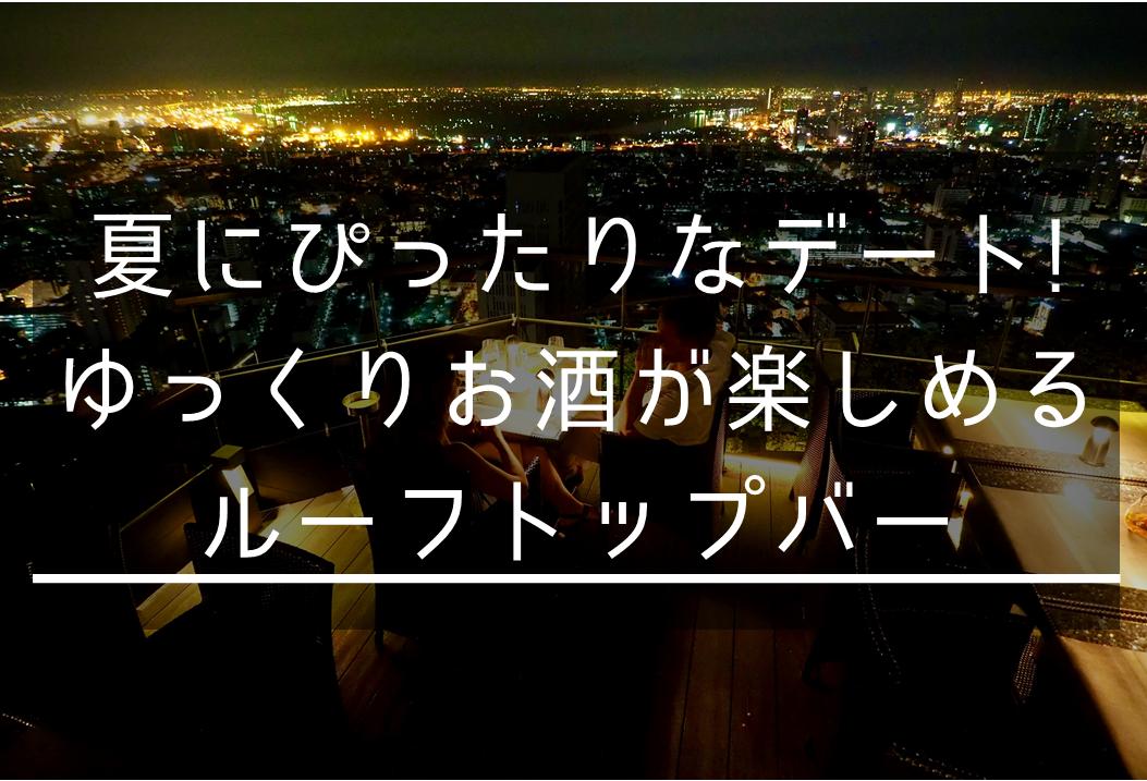【東京デート】夏にぴったりデートプラン ゆっくりお酒が楽しめるルーフトップバー