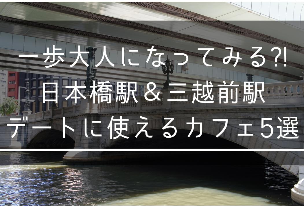 【東京デート】一歩大人になってみる?!日本橋駅&三越前駅でデートに使えるカフェ5選