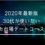 "<span class=""title"">【2020年最新版】30代がお台場デートするならこのデートコース。</span>"
