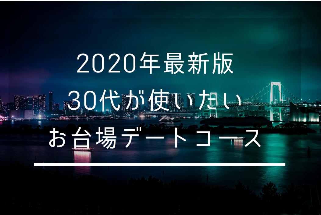 【2021年最新版】30代がお台場デートするならこのデートコース。