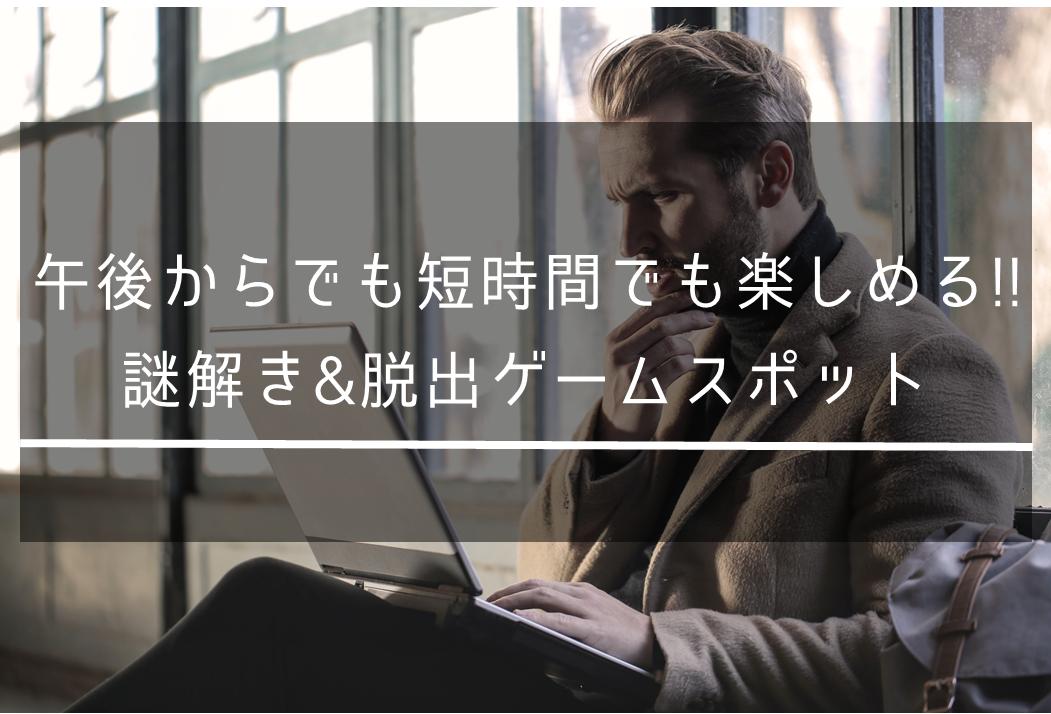 【東京デート】午後からでも短時間でも楽しめる!!謎解き&脱出ゲームスポット