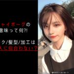 "<span class=""title"">チャイボーグの意味って何?!メイク・髪型・加工は日本人に似合わない?</span>"