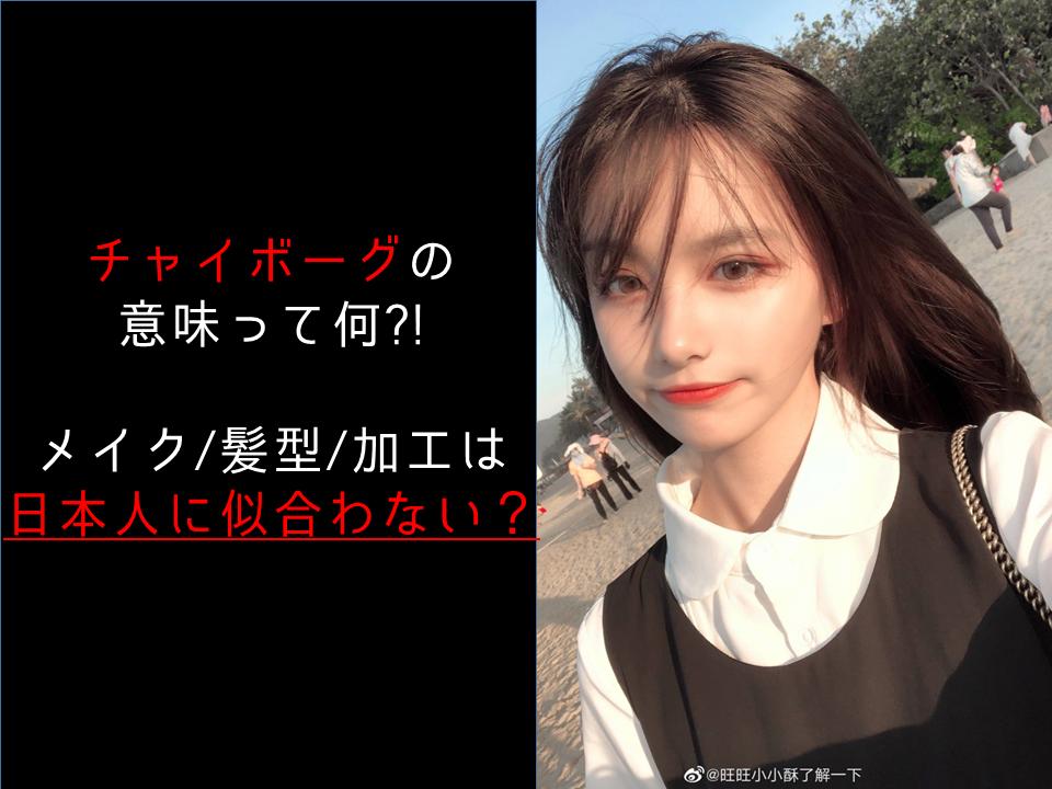 チャイボーグの意味って何?!メイク・髪型・加工は日本人に似合わない?