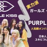 "<span class=""title"">【完全版】PURPLE KISS(パープルキス)のメンバープロフィールを人気順で紹介!日本人メンバーユキについても解説</span>"