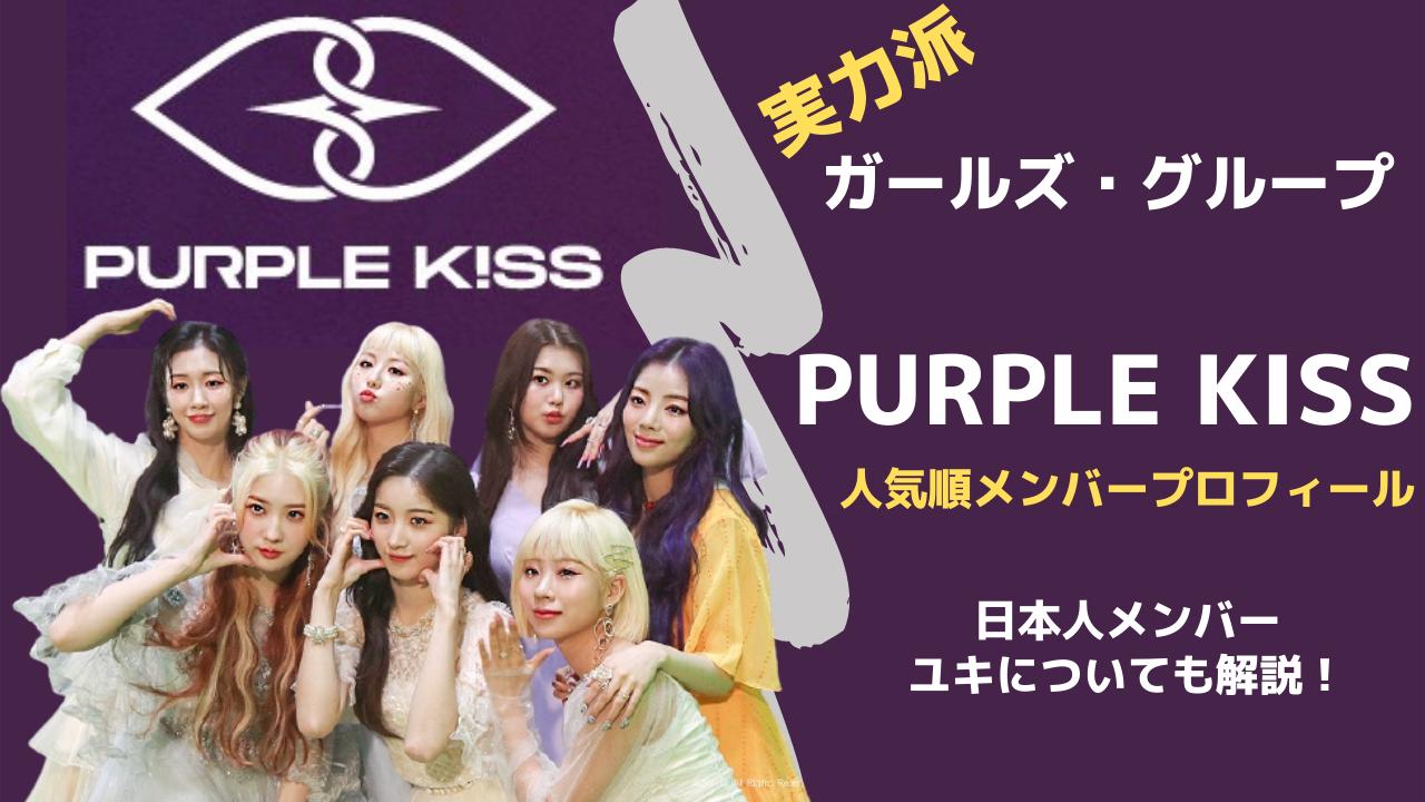 【完全版】PURPLE KISS(パープルキス)のメンバープロフィールを人気順で紹介!日本人メンバーユキについても解説